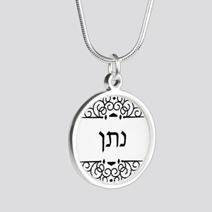 Nathan name in Hebrew letters Necklaces
