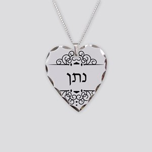 Nathan name in Hebrew letters Necklace Heart Charm