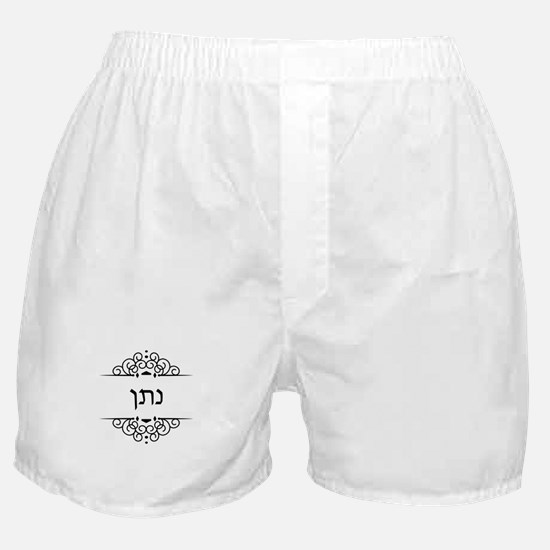 Nathan name in Hebrew letters Boxer Shorts