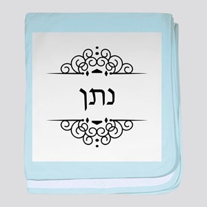 Nathan name in Hebrew letters baby blanket