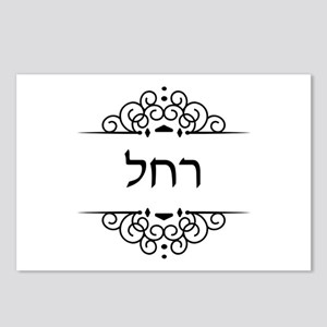 Rachel name in Hebrew letters Postcards (Package o