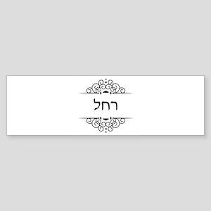 Rachel name in Hebrew letters Bumper Sticker