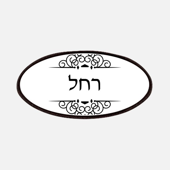 Rachel name in Hebrew letters Patch