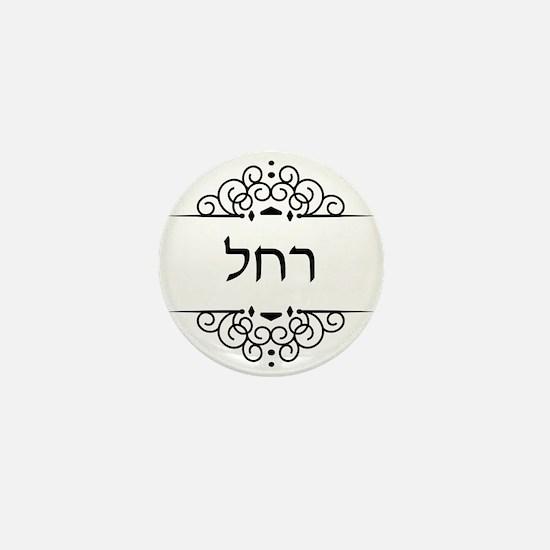 Rachel name in Hebrew letters Mini Button
