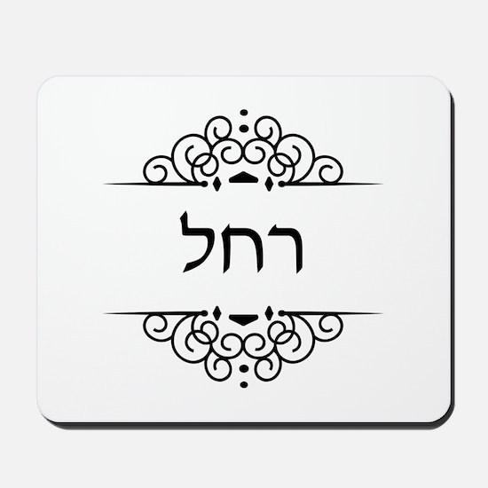 Rachel name in Hebrew letters Mousepad