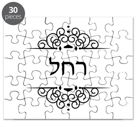 Rachel name in Hebrew letters Puzzle by Admin_CP49789583