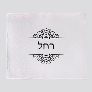 Rachel name in Hebrew letters Throw Blanket