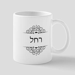 Rachel name in Hebrew letters Mugs