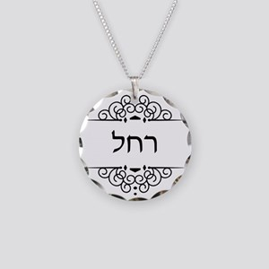 Rachel name in Hebrew letters Necklace Circle Char