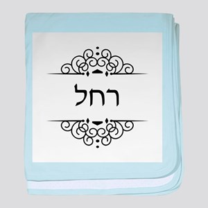 Rachel name in Hebrew letters baby blanket