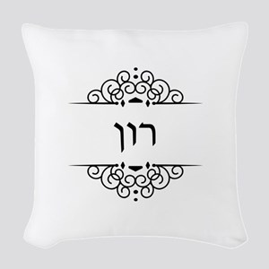 Ron name in Hebrew letters Woven Throw Pillow