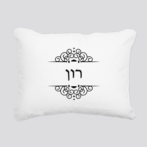 Ron name in Hebrew letters Rectangular Canvas Pill