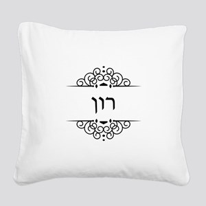 Ron name in Hebrew letters Square Canvas Pillow