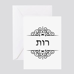Ruth name in Hebrew letters Greeting Cards