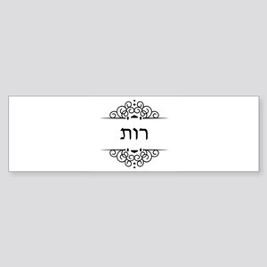 Ruth name in Hebrew letters Bumper Sticker