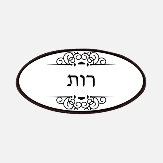 Ruth name in Hebrew letters Patch