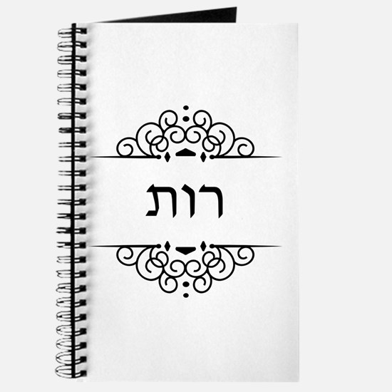 Ruth name in Hebrew letters Journal