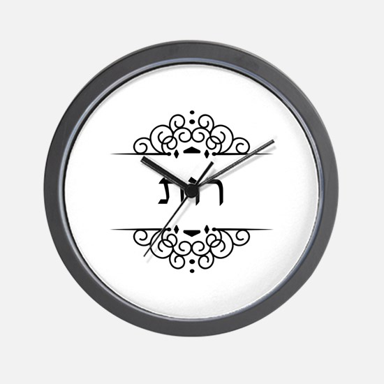 Ruth name in Hebrew letters Wall Clock