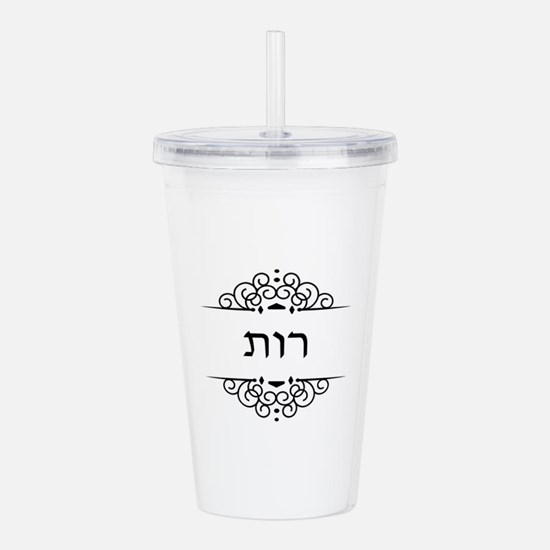 Ruth name in Hebrew letters Acrylic Double-wall Tu