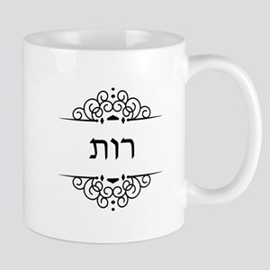 Ruth name in Hebrew letters Mugs
