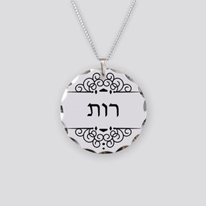 Ruth name in Hebrew letters Necklace Circle Charm