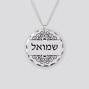 Samuel name in Hebrew letters Necklace Circle Char