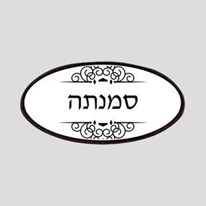 Samantha name in Hebrew letters Patch
