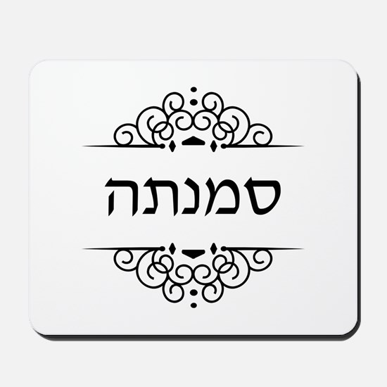 Samantha name in Hebrew letters Mousepad