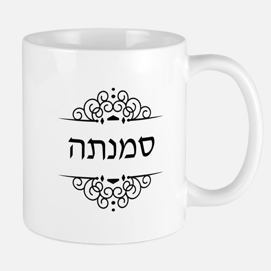 Samantha name in Hebrew letters Mugs