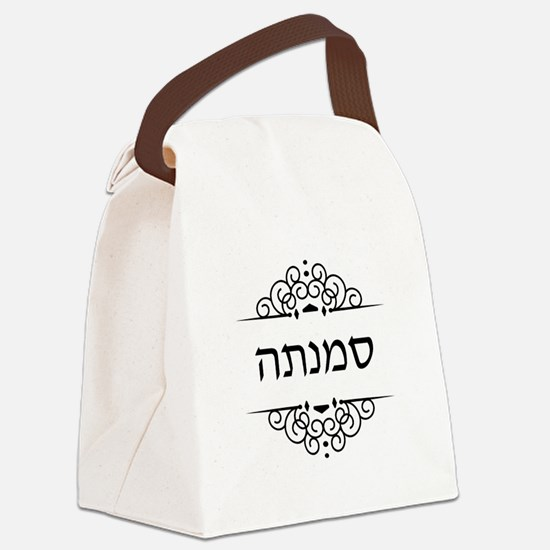 Samantha name in Hebrew letters Canvas Lunch Bag