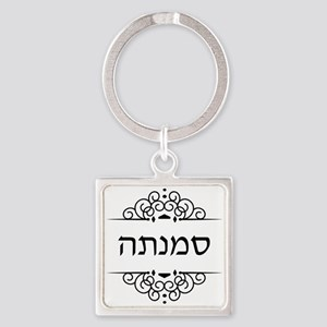 Samantha name in Hebrew letters Keychains