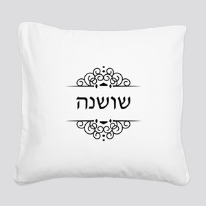 Shoshanah name in Hebrew letters - Rose Square Can