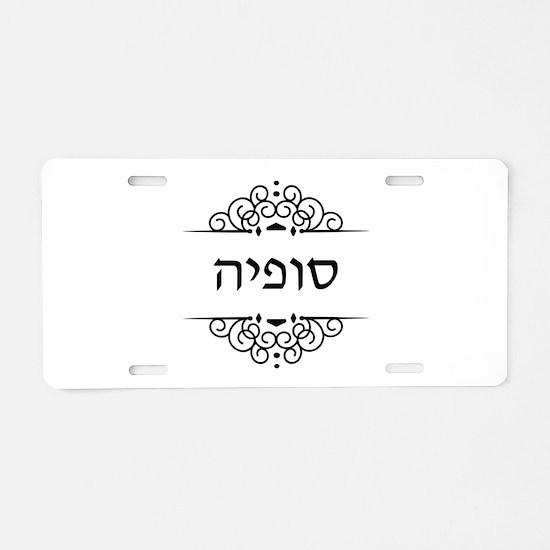Sophia name in Hebrew letters Aluminum License Pla