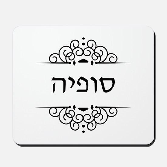 Sophia name in Hebrew letters Mousepad