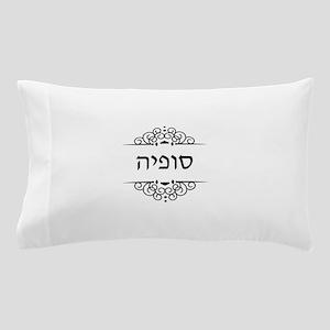 Sophia name in Hebrew letters Pillow Case