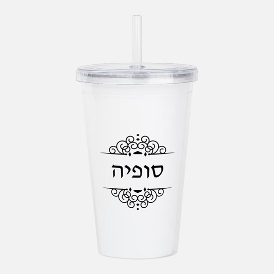 Sophia name in Hebrew letters Acrylic Double-wall