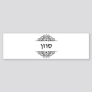 Susan name in Hebrew letters Bumper Sticker