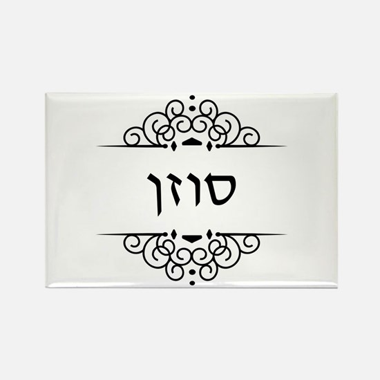Susan name in Hebrew letters Magnets