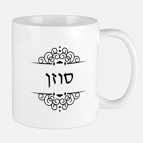 Susan name in Hebrew letters Mugs