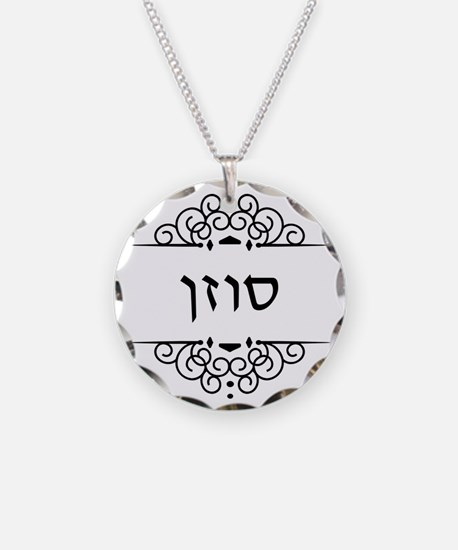 Susan name in Hebrew letters Necklace