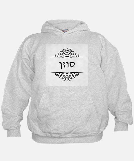 Susan name in Hebrew letters Hoody