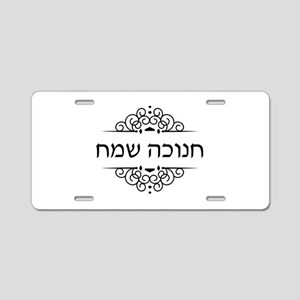 Happy Hanukkah in Hebrew letters Aluminum License