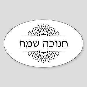 Happy Hanukkah in Hebrew letters Sticker