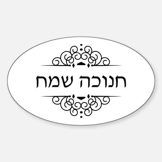 Happy Hanukkah in Hebrew letters Decal