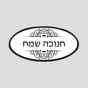 Happy Hanukkah in Hebrew letters Patch