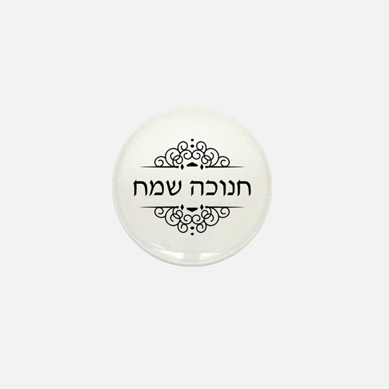 Happy Hanukkah in Hebrew letters Mini Button