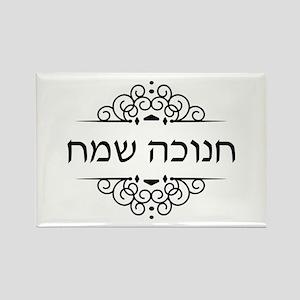 Happy Hanukkah in Hebrew letters Magnets