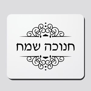 Happy Hanukkah in Hebrew letters Mousepad