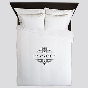 Happy Hanukkah in Hebrew letters Queen Duvet