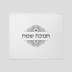 Happy Hanukkah in Hebrew letters Throw Blanket